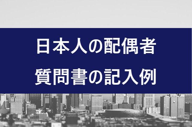 日本人の配偶者質問書記入例