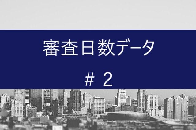 審査日数データ2